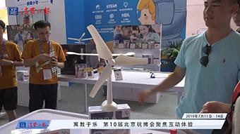 寓教于乐  第10届北京玩博会聚焦互动体验