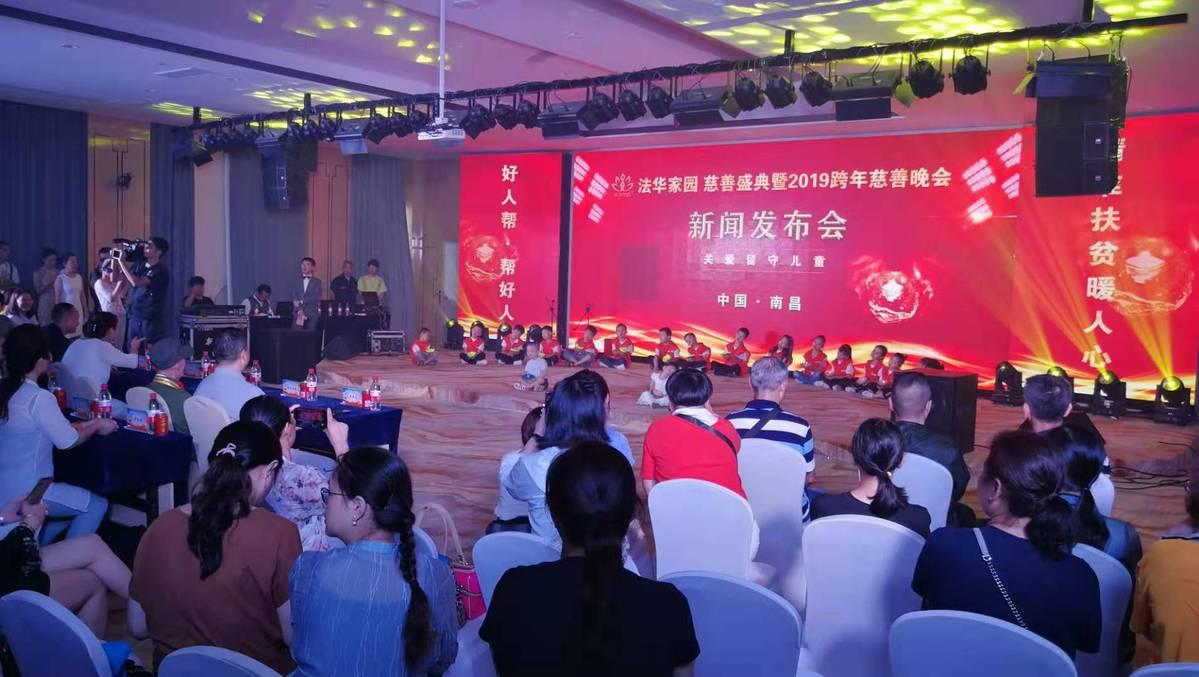 法华家园慈善盛典新闻发布会在南昌举行