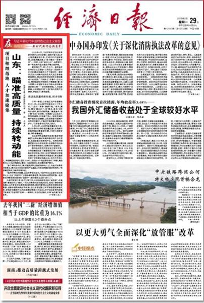 经济日报头版关注山东追梦前行:瞄准高质量 持续转动能