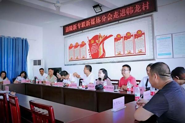 涪陵新专联新媒体分会走进全区63个贫困村之一的韩龙村