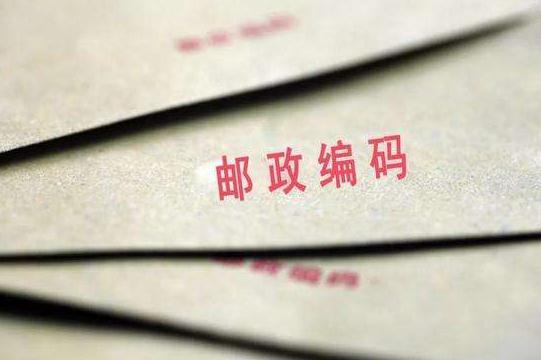 """国家邮政局辟谣:""""取消邮政编码""""与事实不符"""
