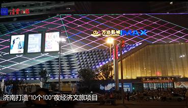 """济南打造""""10个100""""夜经济文旅项目"""