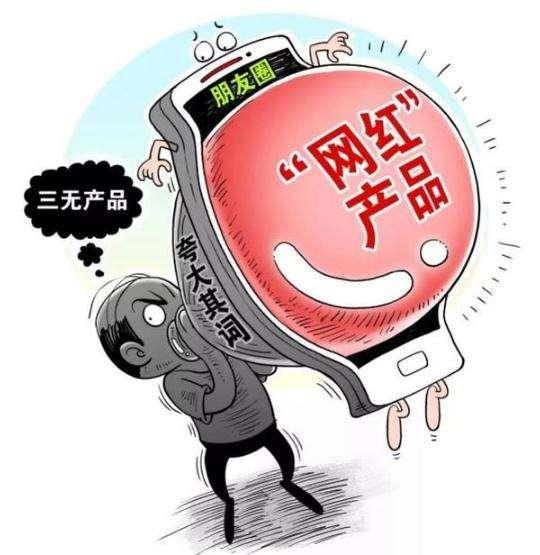 網紅商品(pin)被指夸大宣傳成(cheng)本很低售後(hou)服務差