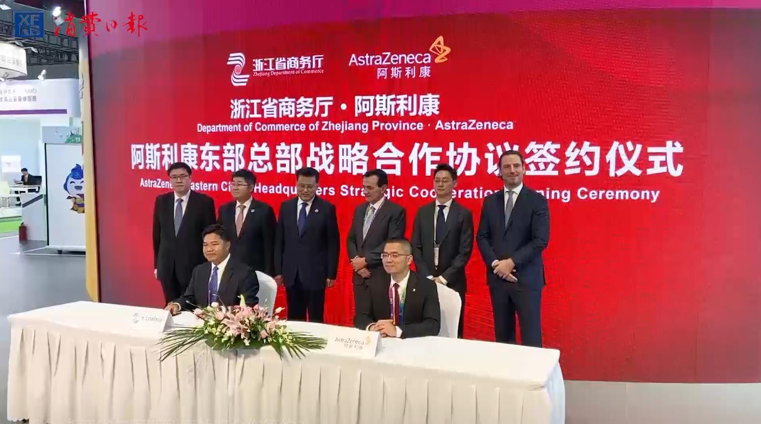 进博会 | 浙江省与阿斯利康战略合作签约