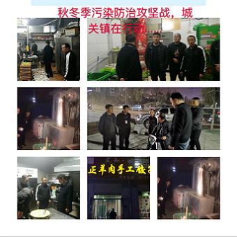 秋冬季污染防治攻坚战,河南睢县城关镇在行动