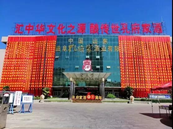 """释能2019,孔府家结构性增长,让老名酒""""翻红"""""""