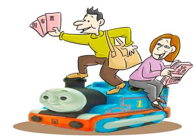 定制假火车票竟然成了买卖