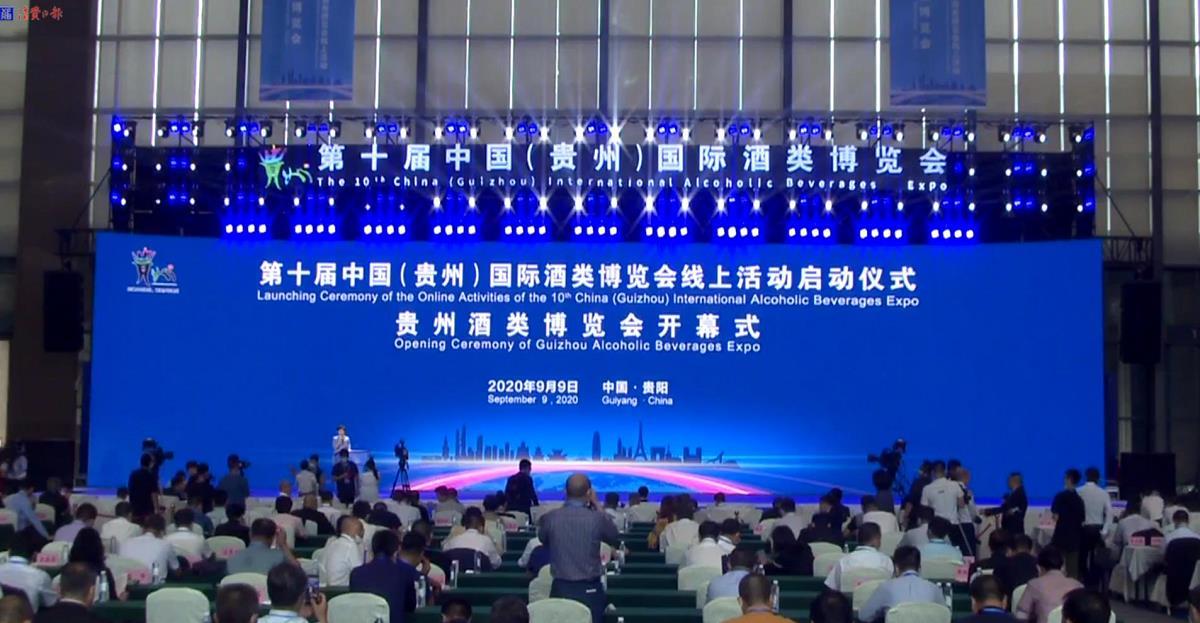 第十届中国(贵州)国际酒类博览会线上活动启动仪式
