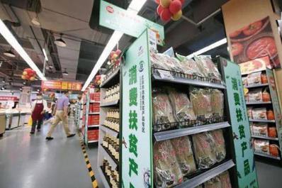 北京市消费扶贫走出新路子