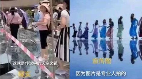 """湖南郴州景点""""天空之镜""""卖家秀翻车 因虚假宣传被罚12万"""