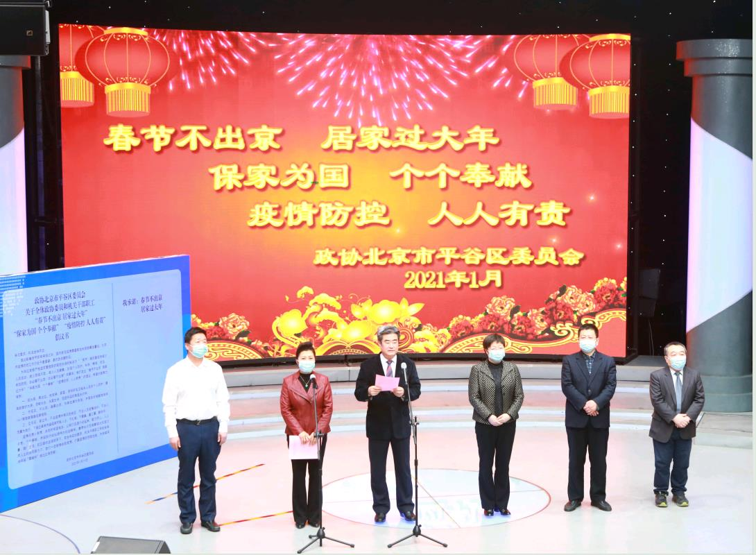 """平谷政协开展""""春节不出京 居家过大年""""倡议签名承诺活动"""
