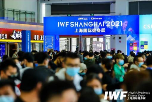 科拓生物亮相2021IWF上海国际健身展 正式进军运动健康领域