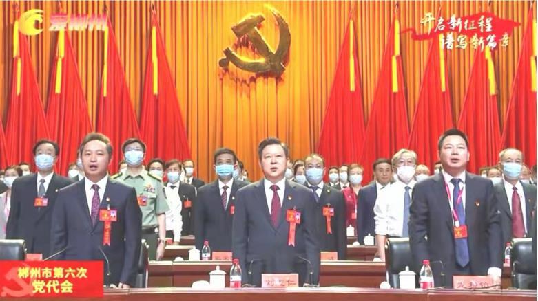 中国共产党湖南省郴州市第六次代表大会胜利召开