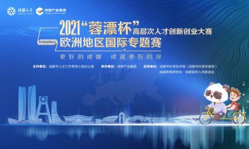 """2021""""蓉漂杯""""高层次人才创新创业大赛持续引航,欧洲地区"""