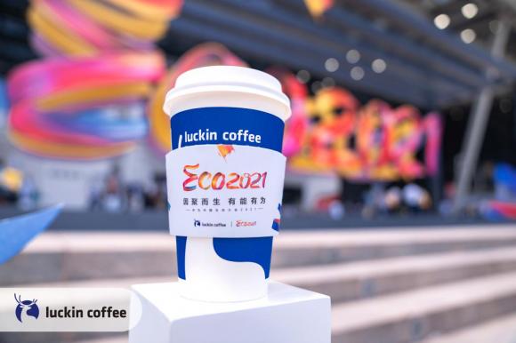 瑞幸咖啡助力大型峰会 作为唯一咖啡赞助商入驻华为中国生态大会