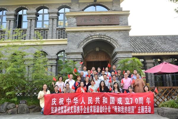 民建涪陵荔枝支部携手企业家联谊会八分会庆祝新中国成立70周年