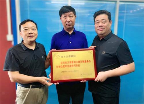 消费日报网中国城市频道与河南法律事务机构达成战略合作
