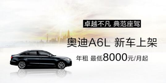 企业商务出行就选奥迪A6L,首汽租车8000元/月起