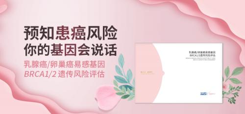 助力女性两癌早筛,华大基因乳腺癌易感基因BRCA1/2检测产品正式发布!