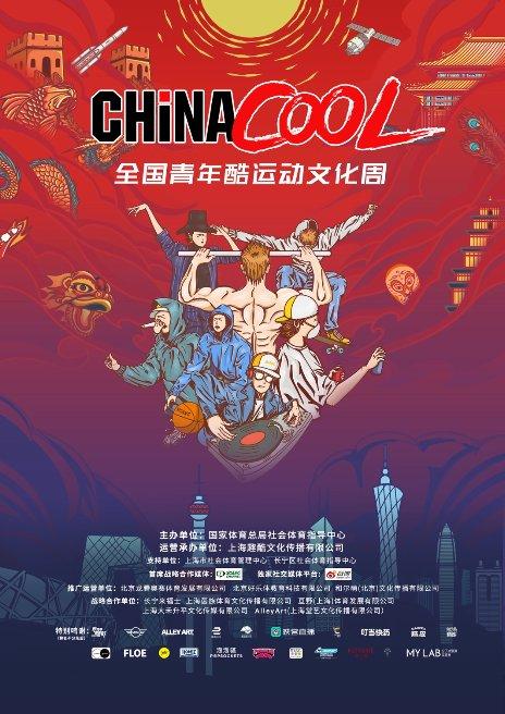 """CHINA COOL全国青年酷运动文化周,中国青年玩""""酷""""亮相"""