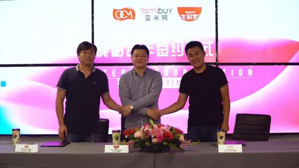 生和堂与北美最大亚洲商品购物电商平台亚米网达成史诗级战略签约