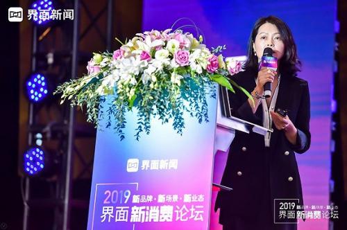 百强企业齐聚共商新业态 2019【界面新消费论坛】圆满落幕