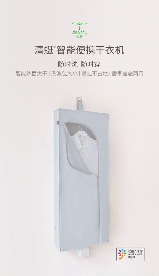 小米有品发布清蜓智能便携干衣机 年尾南国度假小神器