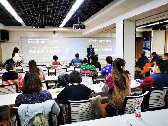 """行业创变-互联未来 2019孵化器""""数据化合能""""研讨会成功举办"""