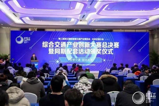 第二届浙江国际智慧交通产业博览会综合交通产业创新大赛总决赛成功举办