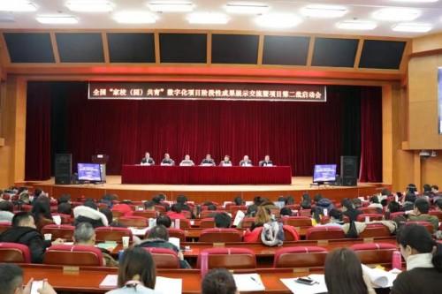 """全国""""家校(园)共育""""数字化项目会议在北京召开"""