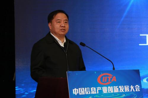 陈肇雄出席中国信息产业商会年会暨信息产业创新发展大会并发表讲话