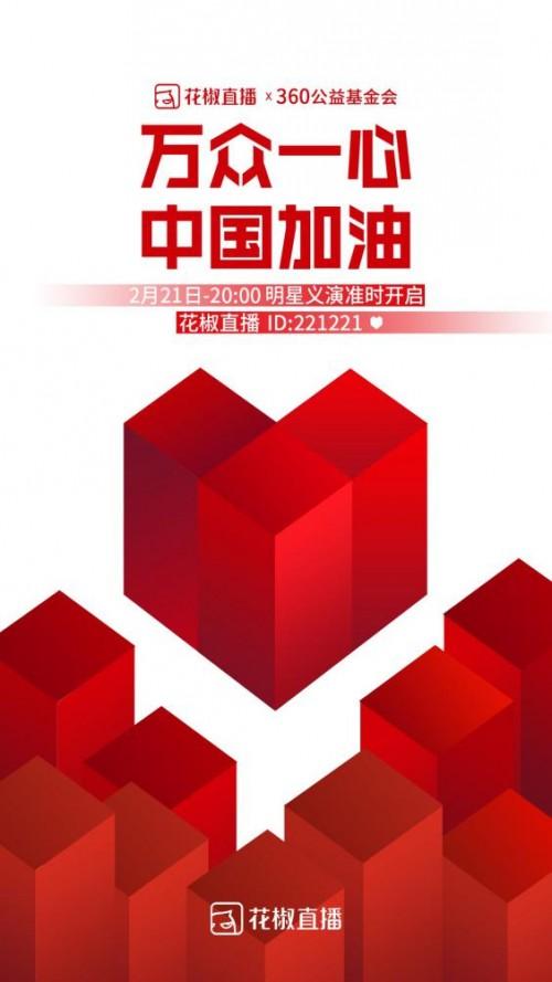 2月21日花椒直播明星义演将上线