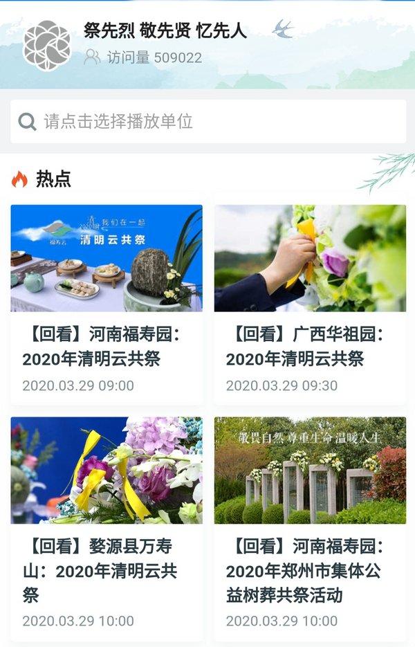 """19城联动 """"福寿云""""清明云共祭"""