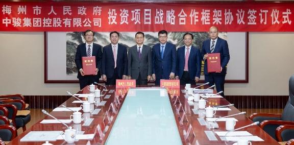 130亿!中骏集团与广东省梅州市签订战略协议,加