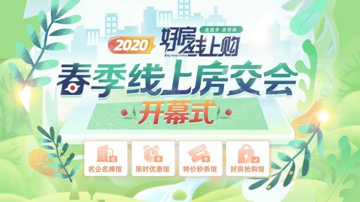 號外:促交易 惠民生 首屆春季線上房產交易會開幕!