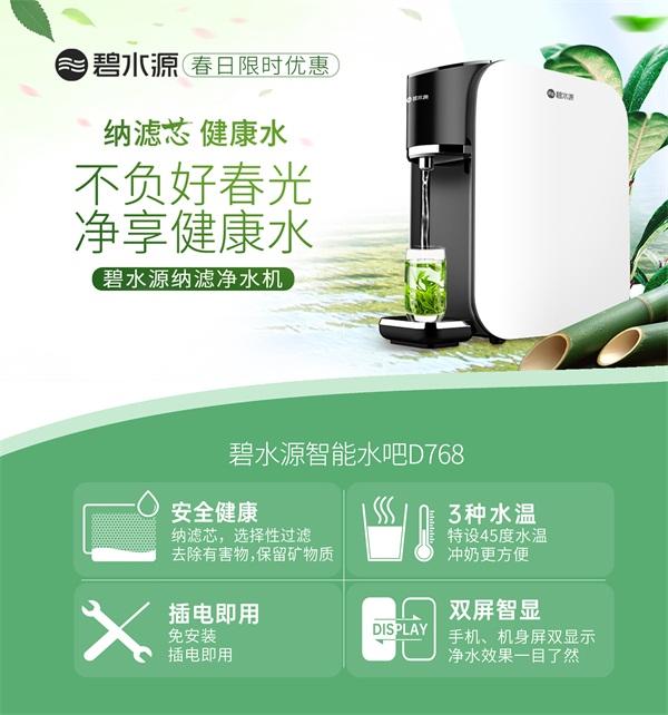 碧水源纳滤直饮机,助您告别饮水安全隐患,家里自制健康水