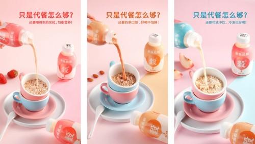 """【道易客户案例】奶茶也能代餐?""""半饱粒粒""""谷物奶茶,新轻食代餐"""