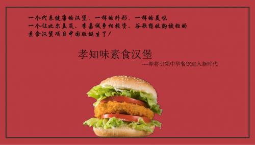 孝知味人造肉发明专利|人类饮食重大突破