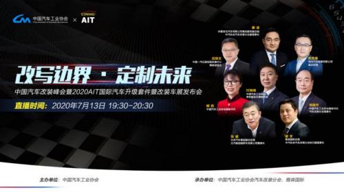 中国汽车改装峰会暨2020AIT汽车改装展启动仪式盛大召开