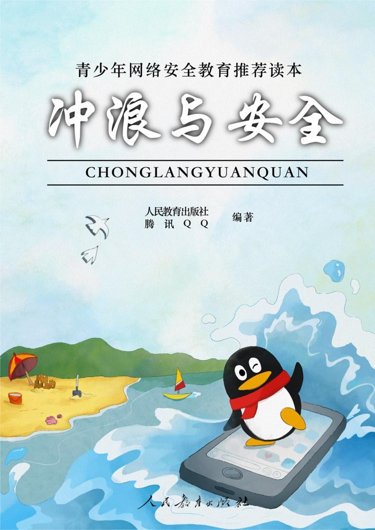 假期必读!人民教育出版社联合腾讯QQ教你趣味解锁安全冲浪知识