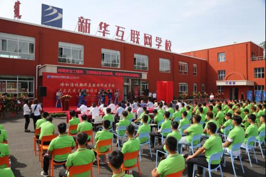 呼和浩特新华互联网科技学校成立暨新校区启用仪式隆重举行