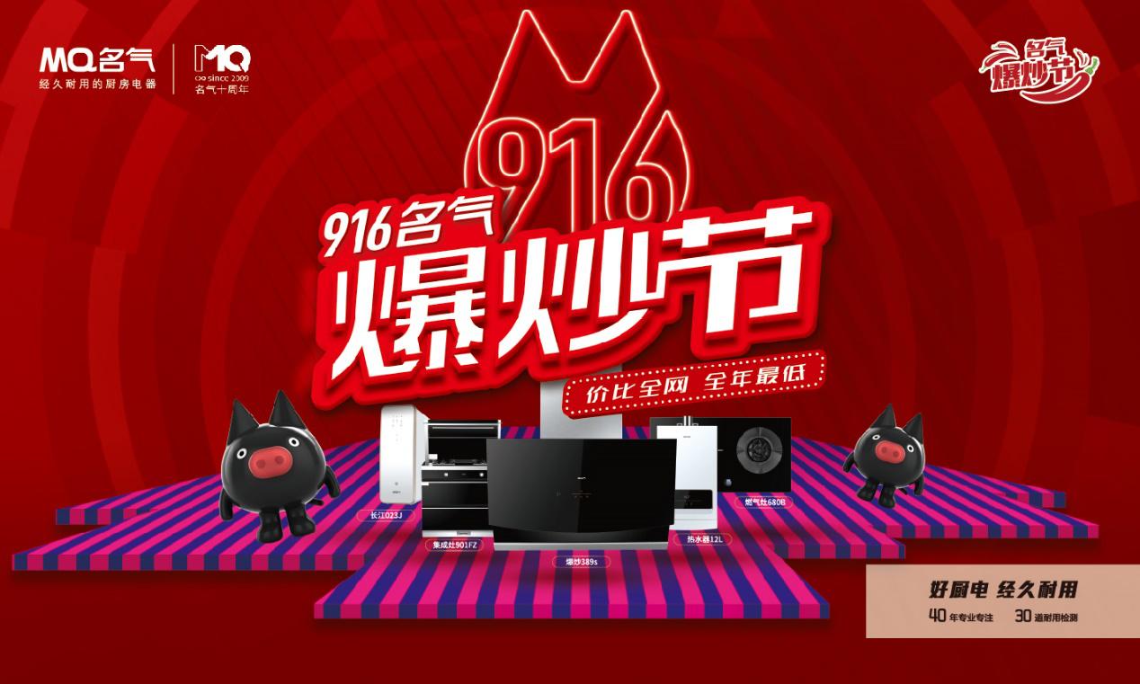 """狂歡月!2019年名氣電器""""916爆炒節""""全國強勢來襲!"""