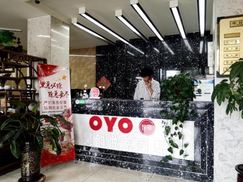 单体酒店业主的新选择:放下OTA,拿起OYO
