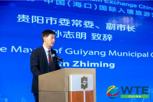 贵阳文化旅游推介会精彩绽放中国国际入境旅游