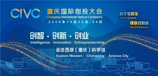 创智 · 创新 · 创业 2020重庆国际创投大会开幕在即