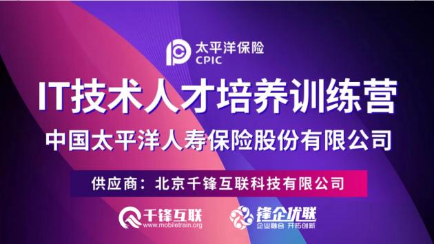 千鋒旗下子品牌鋒企優聯助力中國太平洋保險構建數字化戰略人才隊伍