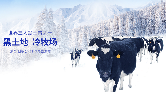 民族乳企彰显硬实力 完达山乳业推动中国乳业高质量发展