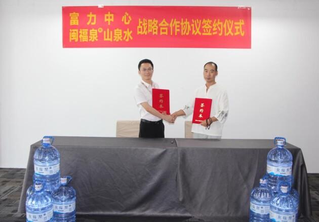 """闽福泉山泉水与福州富力中心达成战略合作"""""""