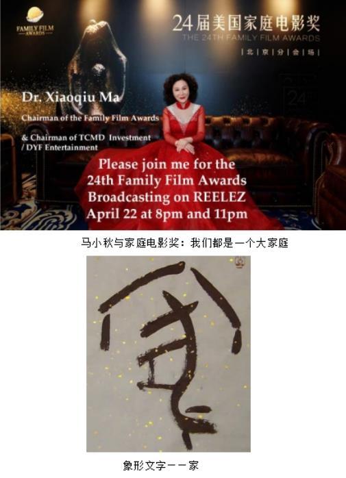 马小秋与家庭电影奖:我们都是一个大家庭