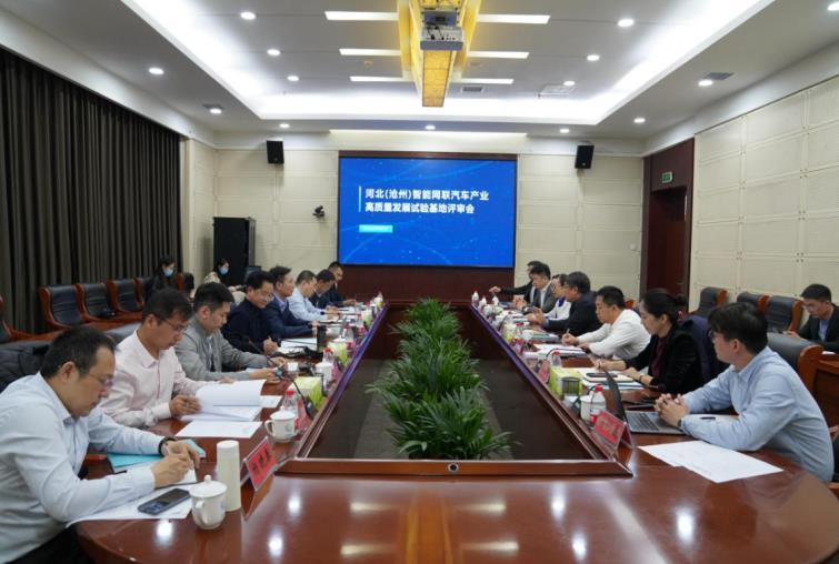 河北(沧州)智能网联汽车产业高质量发展试验基地通过专家评审
